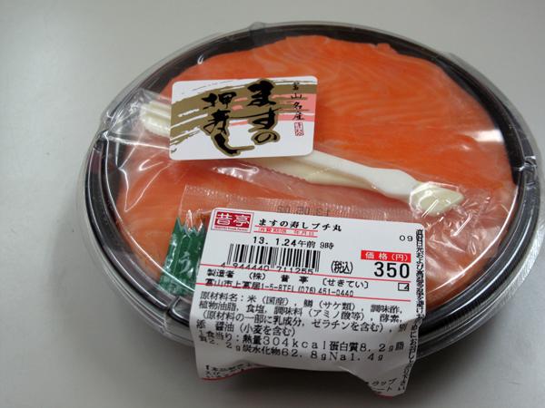 富山ますの寿司