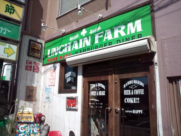 UNCHAIN FARM(アンチェインファーム)