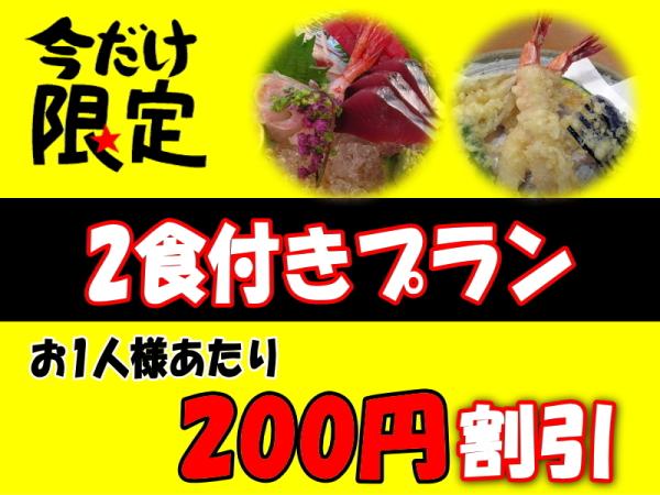 【5月31日までの特別価格】