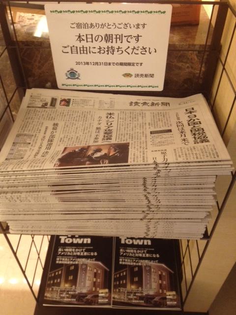 無料配布新聞