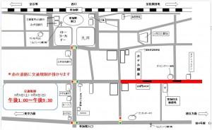 9月5日6日 交通規制