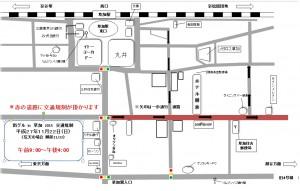 11月22日交通規制